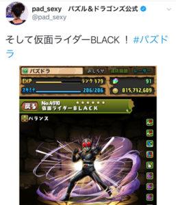 【パズドラ部】第689回:仮面ライダーコラボガチャ 俺的当たりは!