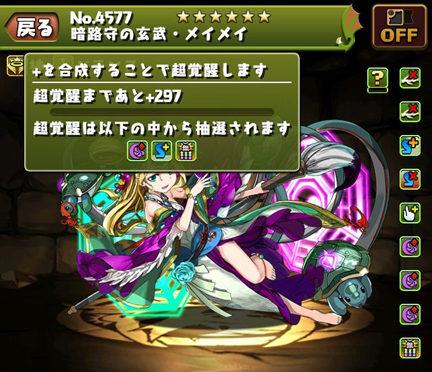 【パズドラ部】第678回:闇メイメイで闘技場に潜ってみる!