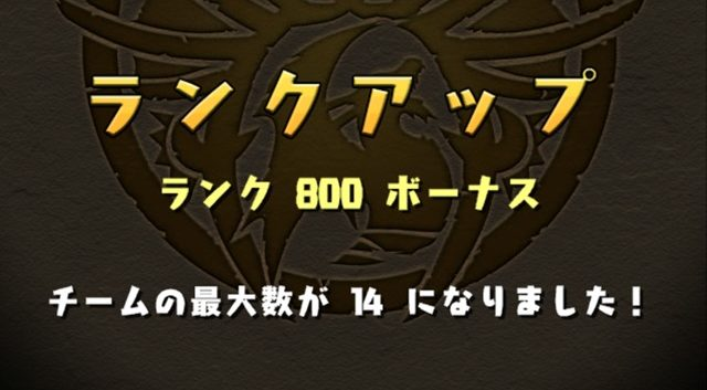 【パズドラ部】第742回:ランク800になりました! ランク100時との火力の違いに茫然w