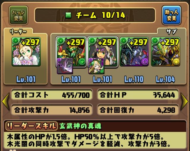 【パズドラ部】第766回:超転生メイメイパ、ついに完成!?