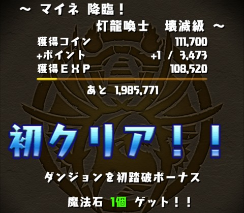 【パズドラ部】第804回:小野田坂道のため…魔法石回収部隊出動
