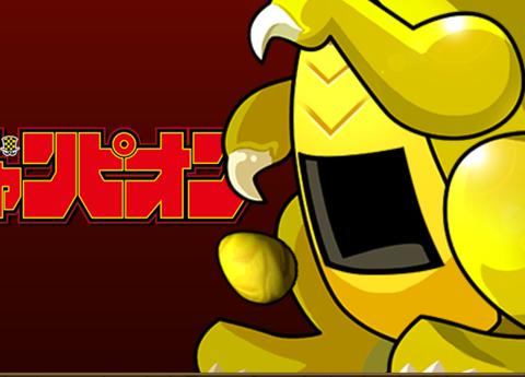 【パズドラ部】第805回:チャンピオンコラボ開幕ッ!坂道を引け!