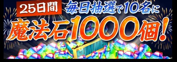 魔法石1000個
