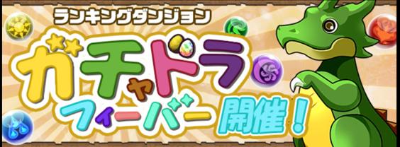 【パズドラ部】第827回:ガチャドラフィーバー開催決定!