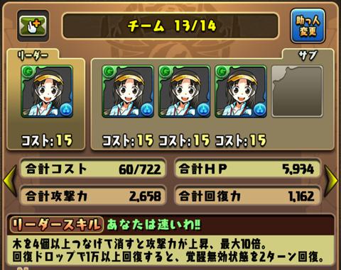 【パズドラ部】第809回:まもなく完成!寒咲ハーレムパ!?