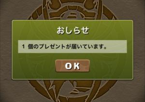 【パズドラ部】第830回:魔法石1000個ゲット!?という白日夢