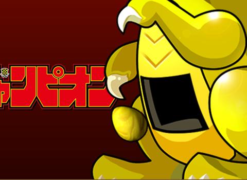 【パズドラ部】第810回:そこは寒咲だろ!チャンピオンコラボは続く