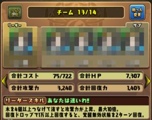 【パズドラ部】第812回:完成!夢のハーレムパ!?コラボガチャ終了
