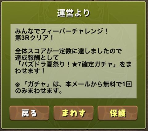 【パズドラ部】第828回:ガチャドラフィーバー、報酬ガチャの結果!