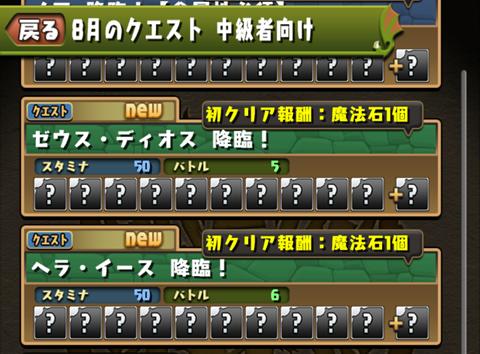 【パズドラ部】第808回:コラボガチャ、コンプ目前(注:金タマゴ)