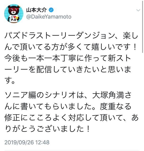山本さんのツイート