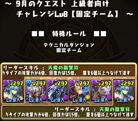 チャレンジ8