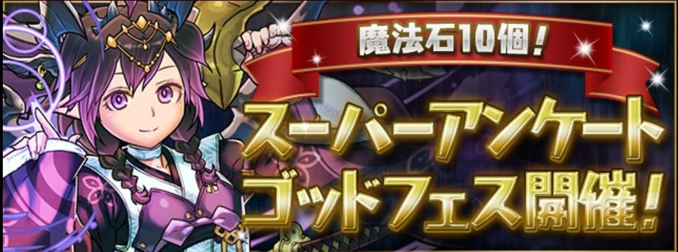 【パズドラ部】第926回:アンケートゴッドフェス再び!ゼラは!?