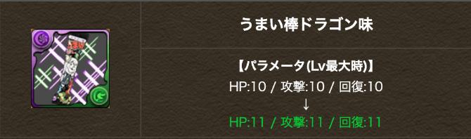 うまい棒2