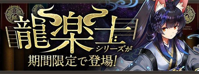 【パズドラ】龍楽士シリーズに新キャラが追加!性能を大公開!