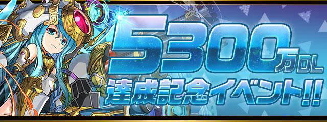 """【パズドラ】パズドラ、""""5300万DL達成記念イベント""""開催決定!"""