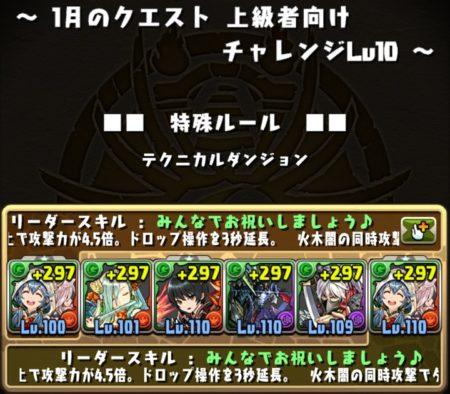 チャレンジLv10
