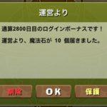 【パズドラ部】第986回:魔法石回収の日 2800日ログイン突破