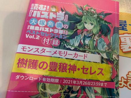 【パズドラ部】第1010回:パズドラ部ムック2、セレスと見本誌は…!