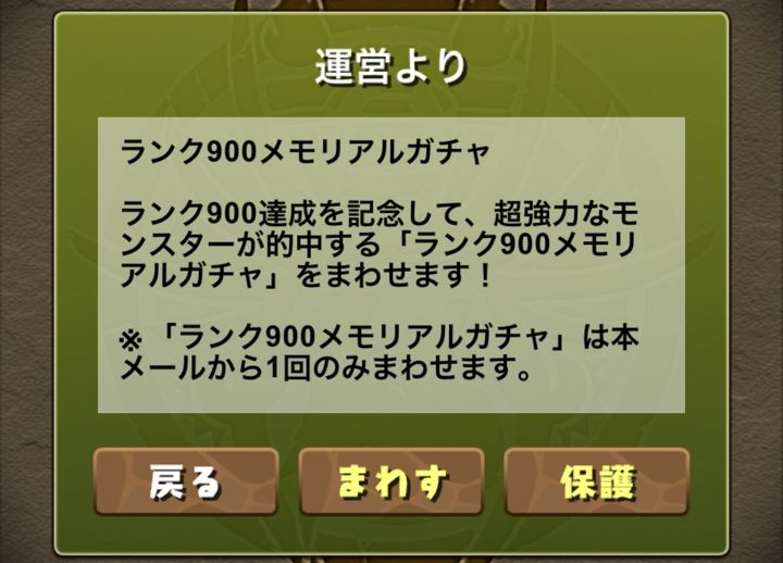 【パズドラ部】第1034回:ランク900と『デビル メイ クライ』コラボ